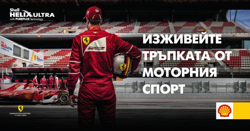 Изживейте тръпката от моторния спорт/ Shell