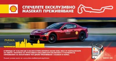 Shell Maserati Experience