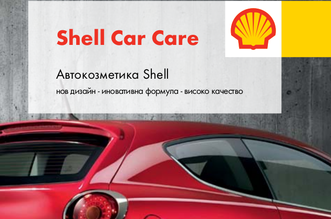 Shell Car Care